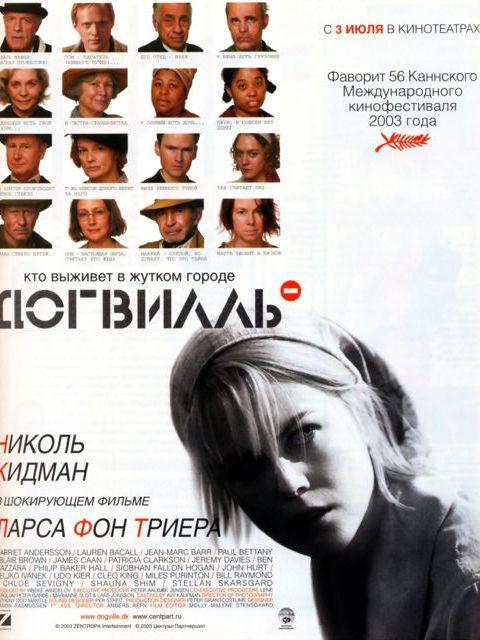 Догвилль / Dogville (2003)