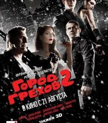 Город грехов 2: Женщина, ради которой стоит убивать/ Sin City: A Dame to Kill For (2014)