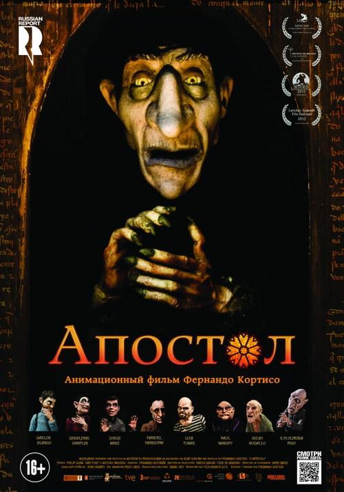 Апостол / O Apóstolo (2012)