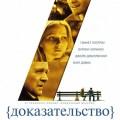 Доказательство / Proof (2004)