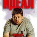 Идеал / Ideal (2005)