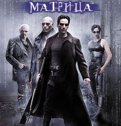 Матрица / The Matrix