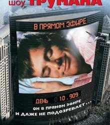 Шоу Трумана / The Truman Show (1998)