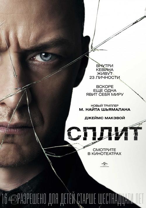Сплит / Split (2016)
