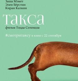 Такса / Wiener-Dog