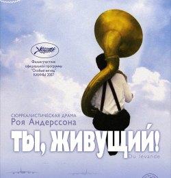 Ты, живущий / Du levande (2007)