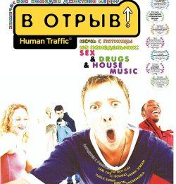 В отрыв! Human Traffic