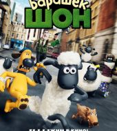 Барашек Шон / Shaun the Sheep Movie (2014)
