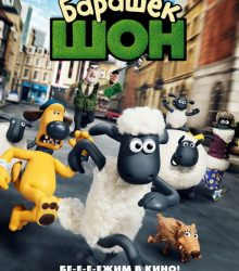 Барашек Шон / Shaun the Sheep Movie (2014)