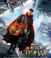 Доктор Стрэндж / Doctor Strange (2016)