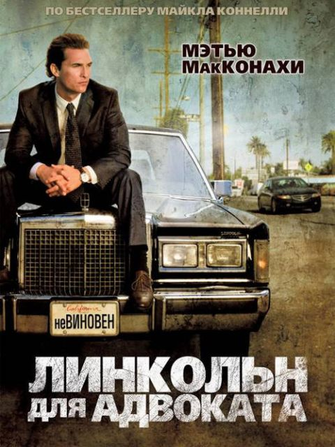 Линкольн для адвоката / The Lincoln Lawyer (2011)