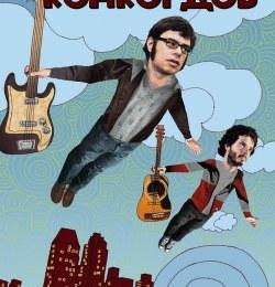 Полет Конкордов / Flight of the Conchords (2007)