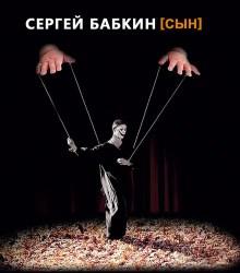 Сергей Бабкин - Сын (2005)