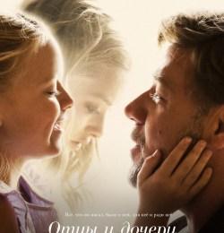 Отцы и дочери / Fathers & Daughters (2015)