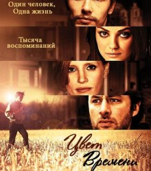Цвет времени / The Color of Time (2012)