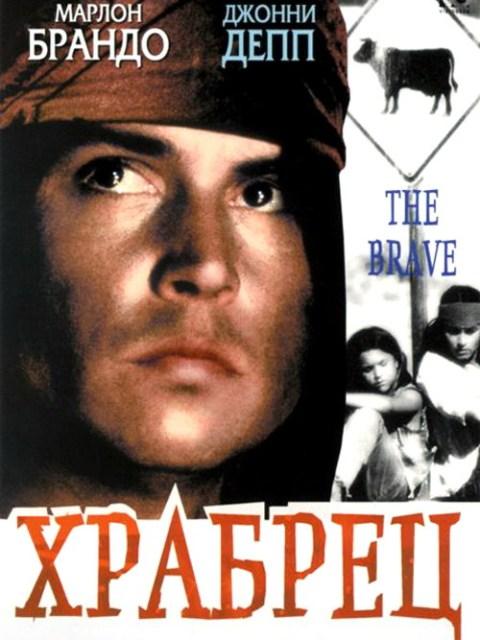 Храбрец / The Brave (1997)