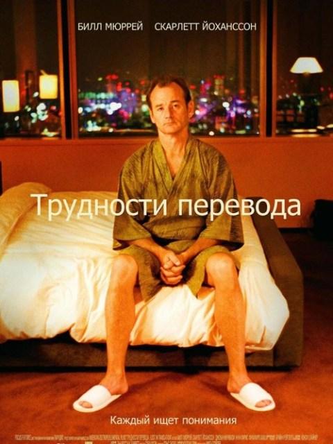 Трудности перевода / Lost in Translation (2003)