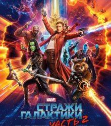 Стражи Галактики. Часть 2 / Guardians of the Galaxy Vol. 2