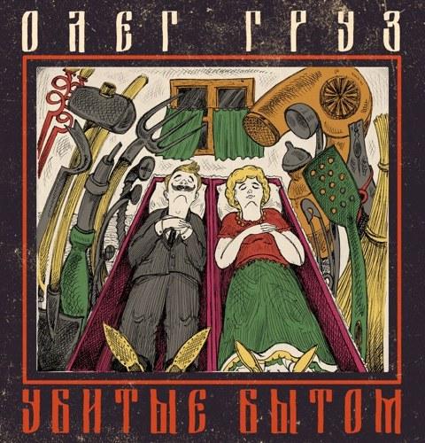 Олег Груз - Убитые Бытом