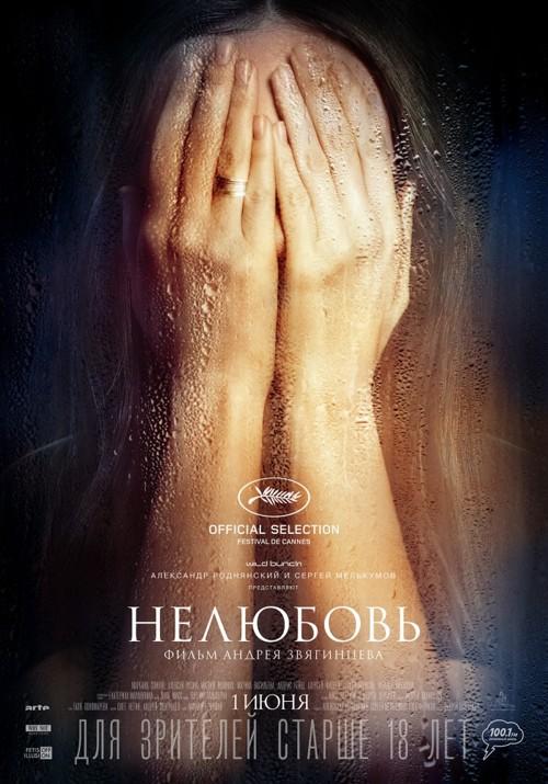 Нелюбовь (2017)