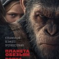 Планета обезьян: Война War for the Planet of the Apes