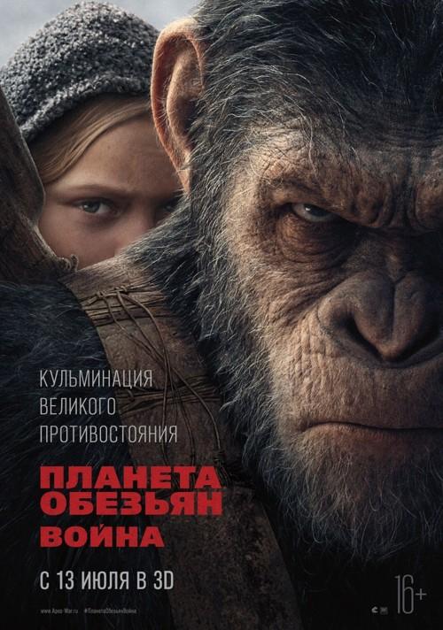 Планета обезьян: Война War for the Planet of the Apes