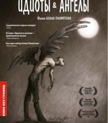 Идиоты и ангелы / Idiots and Angels (2008)