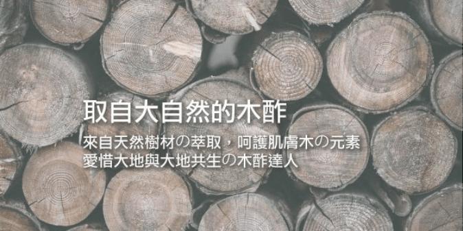 木酢達人商品 │ 常見問題QA