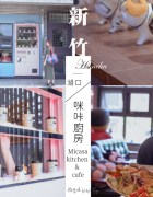 板橋新埔站美食兩津號雞肉飯 超高質感小吃店x排隊美食【板橋新埔】