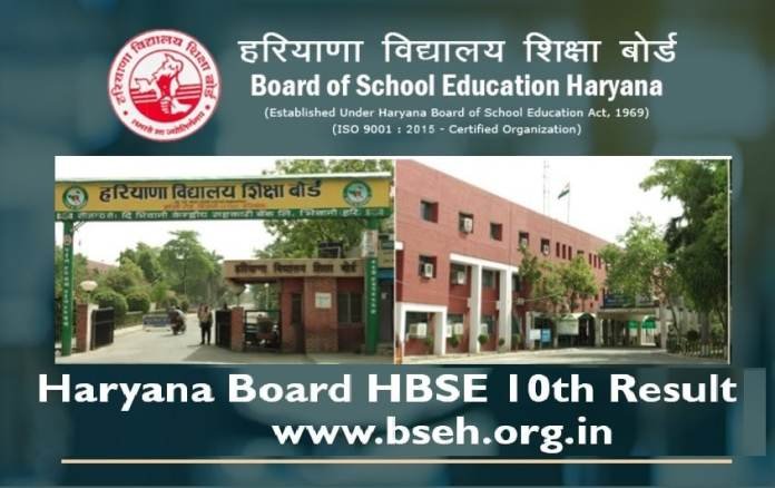 HBSE 10th Result - Haryana Board