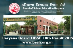 Haryana Board HBSE 10th Result 2019 - bseh.org.in