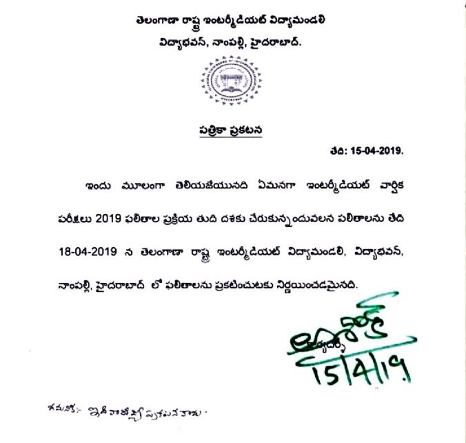 TS Inter Result Date 2019