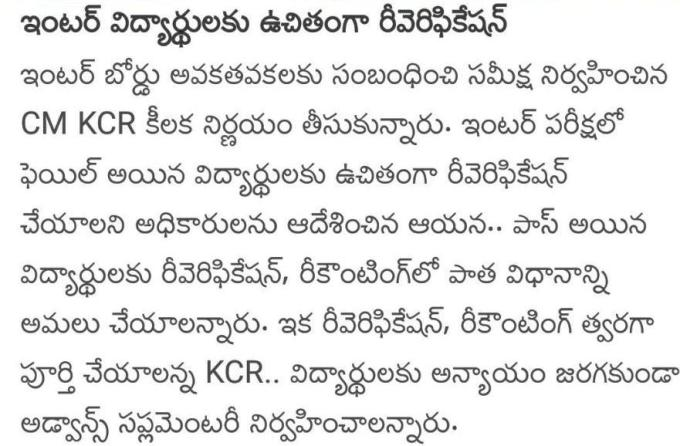 TS Inter Revaluation For Free
