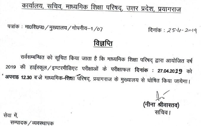 UP Madhyamik Result 2019 Date