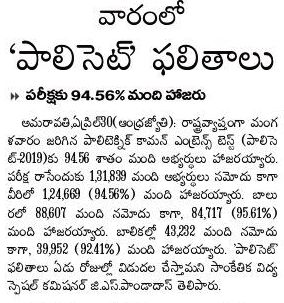 AP POLYCET Results 2019 Updates