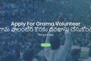 AP Grama Volunteer Recruitment Notification Details