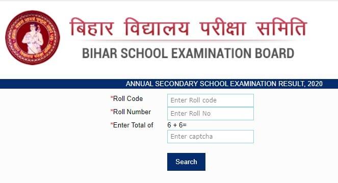 Bihar Board 10th Results