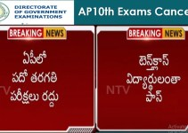 AP 10th Exams 2020 Cancelled