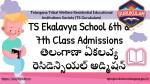 TS Ekalavya School 6th & 7th Class Admissions
