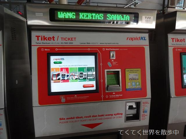 マレーシア・クアラルンプール市内を走る電車の券売機