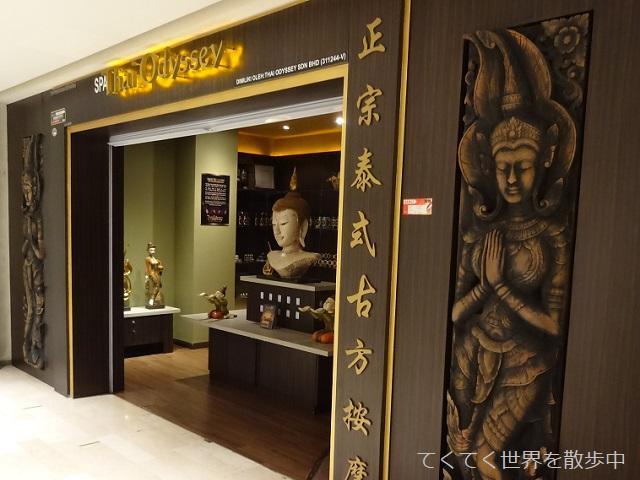 マレーシア・クアラルンプールのマッサージ店タイ・オデッセイ