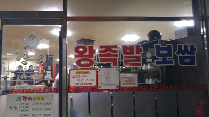 장터왕족발