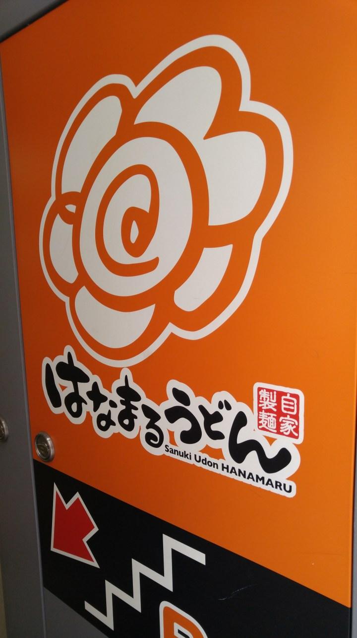 Sanuki Udon Hanamaru はなまるうどん 東池袋一丁目店