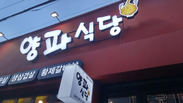양파 식당