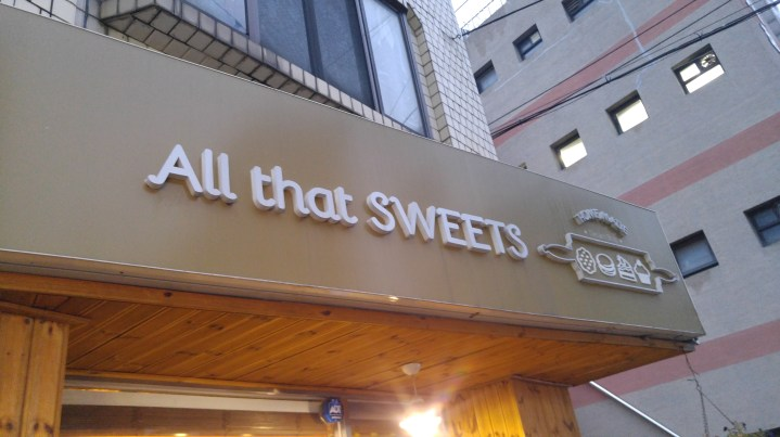 All That Sweets 올댓스위츠