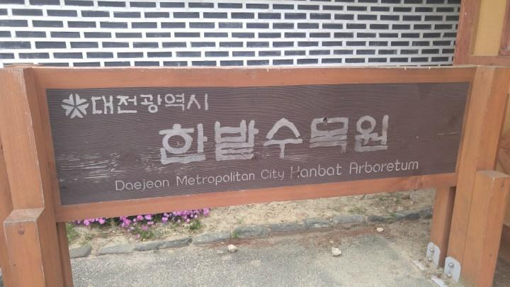 Daejeon Arboretum 한밭수목원