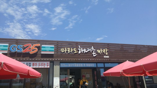 The restaurant we ate at