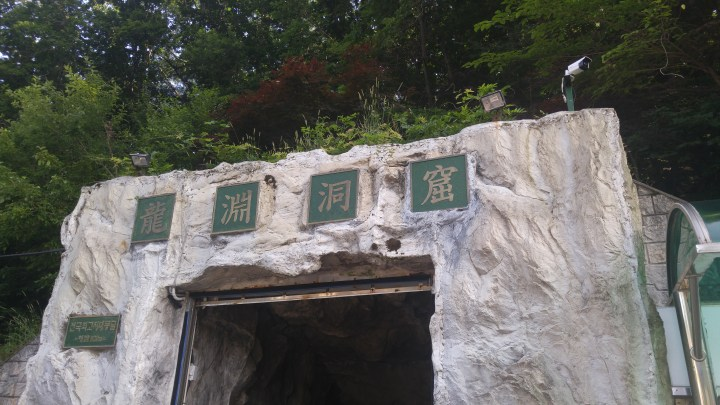 용연동굴 Yongyeon cave