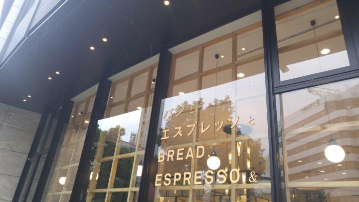 Bread, Espresso & パンとエスプレッソと
