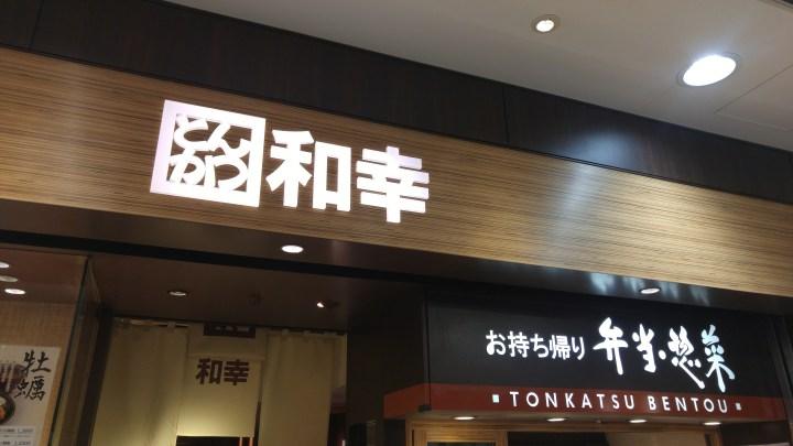 とんかつ 和幸 マークシティ渋谷店 Tonkatsu Kazuyuki